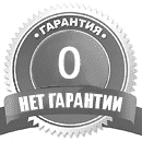 Гарантия на товар - 1 месяц